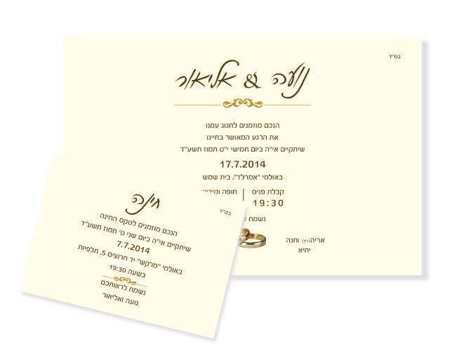הזמנה-לחתונה1