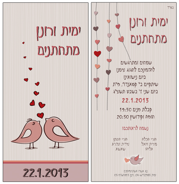 Wedding-Invitation13